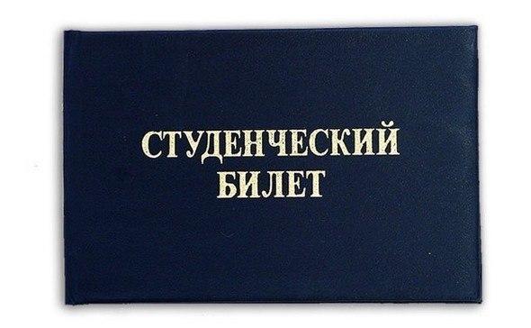 Студенческий билет: где его заказать и какие привилегии он дает?
