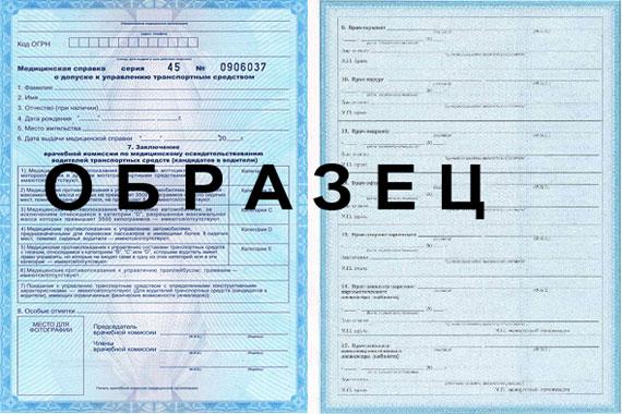Как быстро сделать водительскую справку для замены прав?