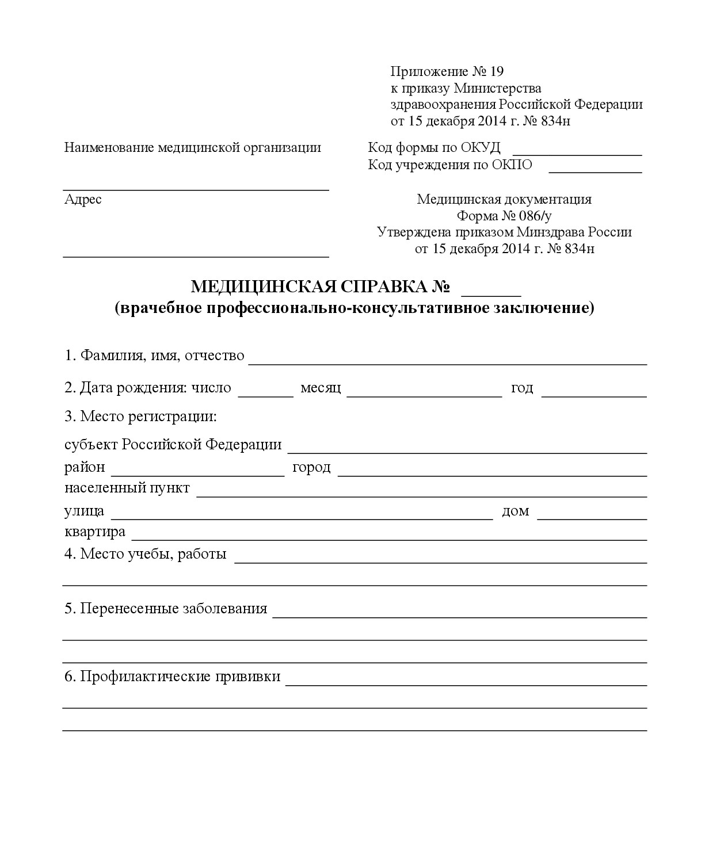 Купить справку о вакцинации от гриппа в Москве