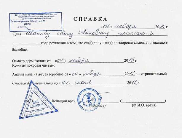 Справка для бассейна для ребенка купить в Москве Бибирево с доставкой