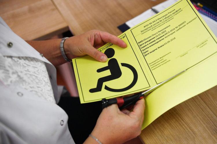Как оформить справку об инвалидности ребенка?